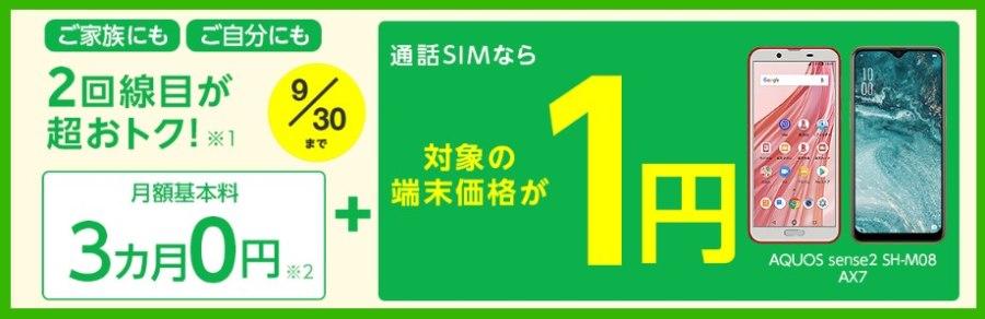 楽天モバイルで1円機種が買えるキャンペーン