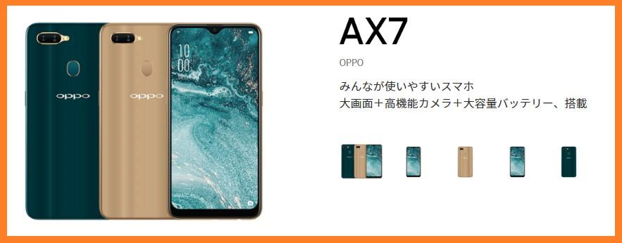 楽天モバイルで買える端末AX7