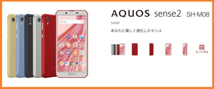 楽天モバイルで買える端末AQUOS sense2 SH-M08