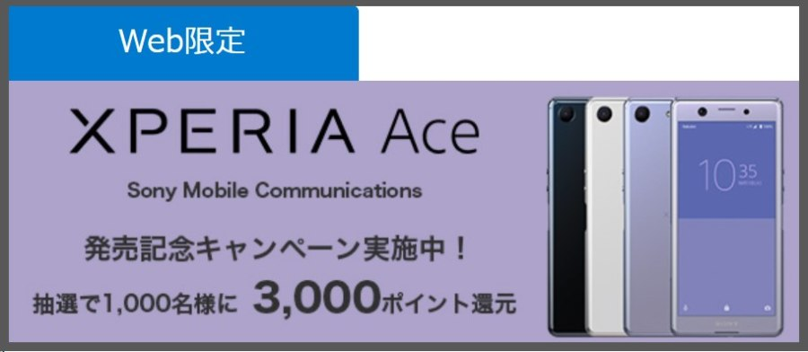 楽天モバイルの新機種割引セール端末Xperia Ace