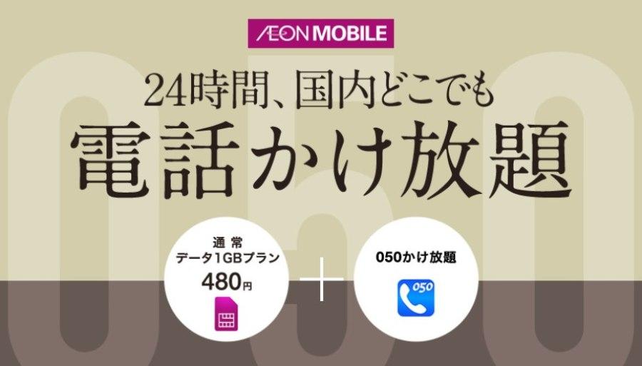 イオンモバイルの24時間かけ放題格安SIM