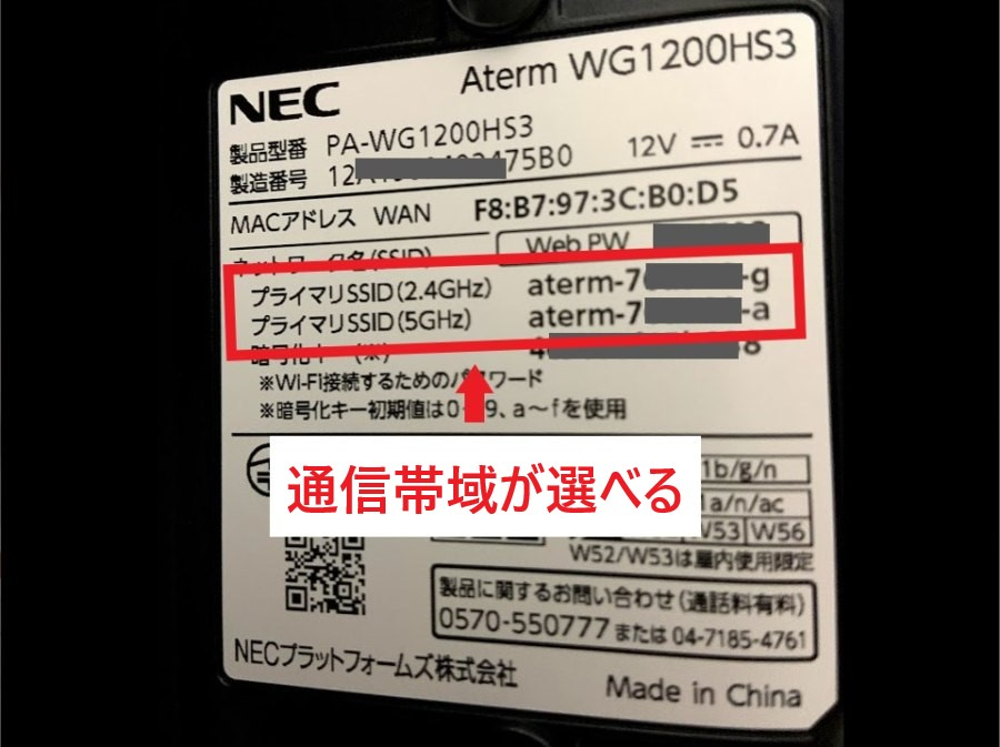 Wi-Fiルーターの通信帯域が選べる