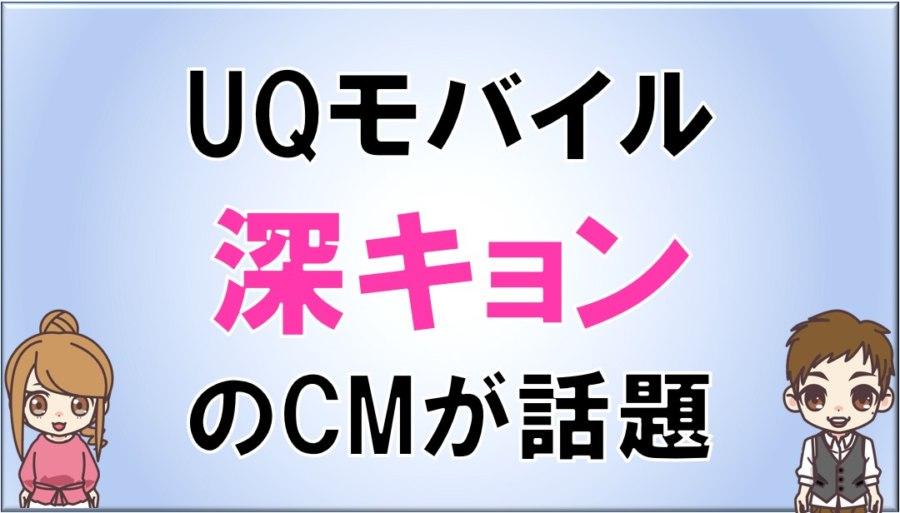 UQモバイルの深キョンのCM