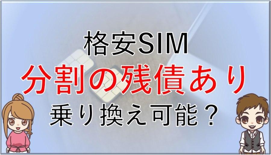 格安SIMは分割の残債があっても乗り換え出来るの?