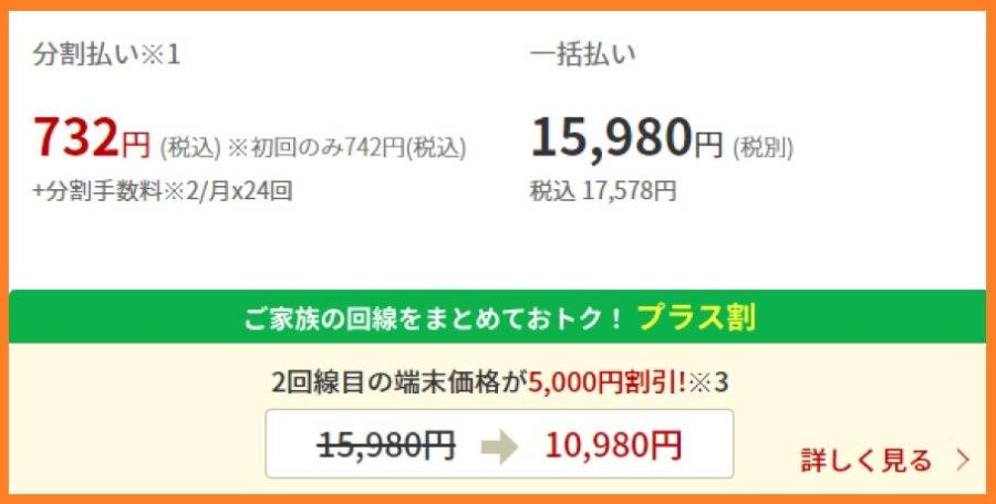 楽天モバイルのHUAWEI nova lite 3の値段