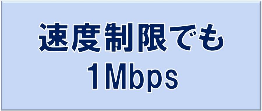 楽天モバイルのスーパーホーダイは速度宣言でも1Mbps