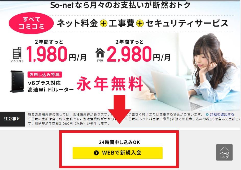 ソネット光のWEB申し込み