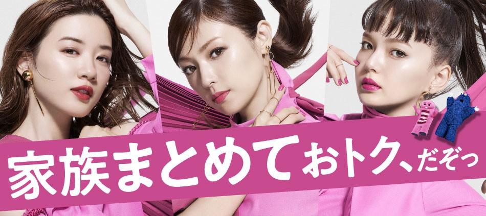 UQモバイルのCMの深田恭子さんと次女と三女の画像