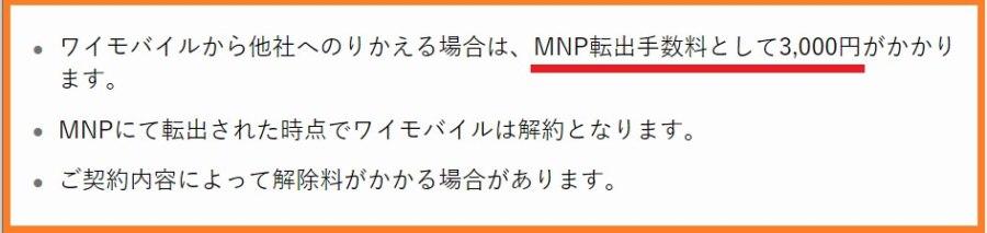 ワイモバイルのMNP手数料が変更になった