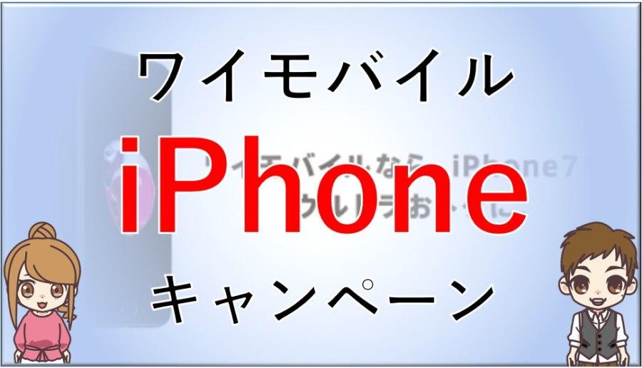 ワイモバイルのキャンペーンでiPhoneがお得に!?