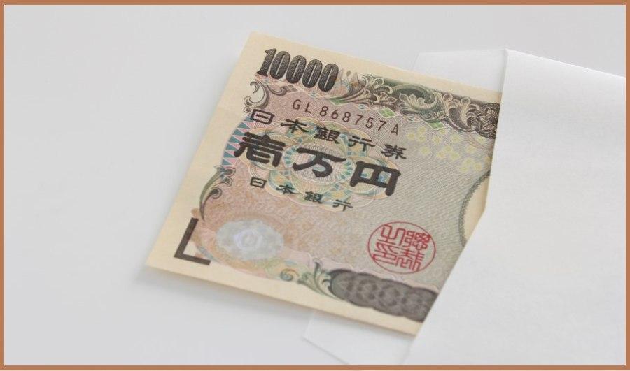 1万円と封筒