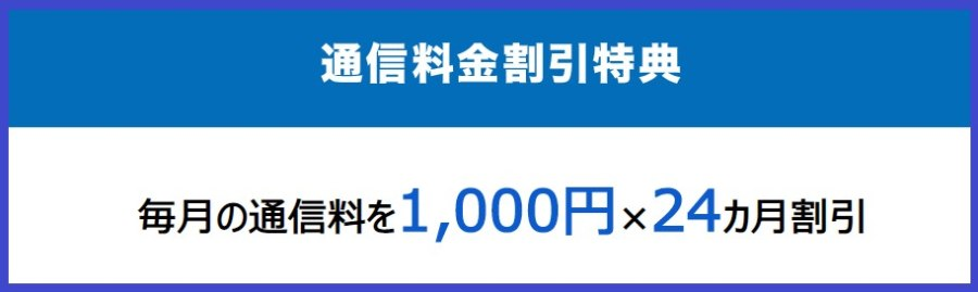 ワイモバイルからソフトバンクへの乗り換えで2年間1,000円割引