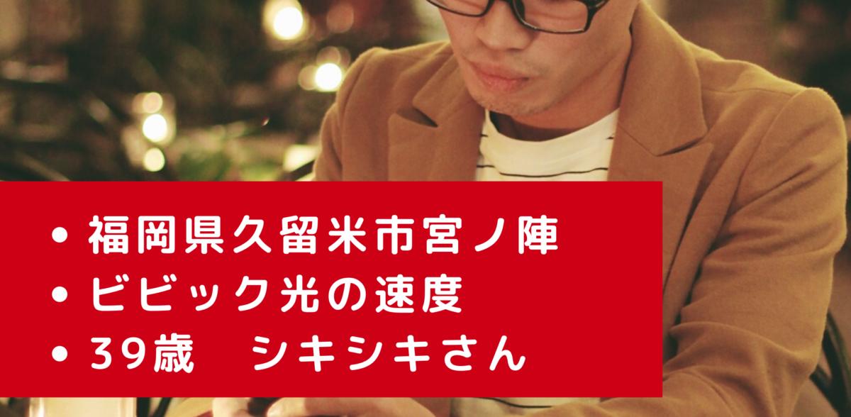ビビック光BBIQの福岡県久留米市宮ノ陣の速度