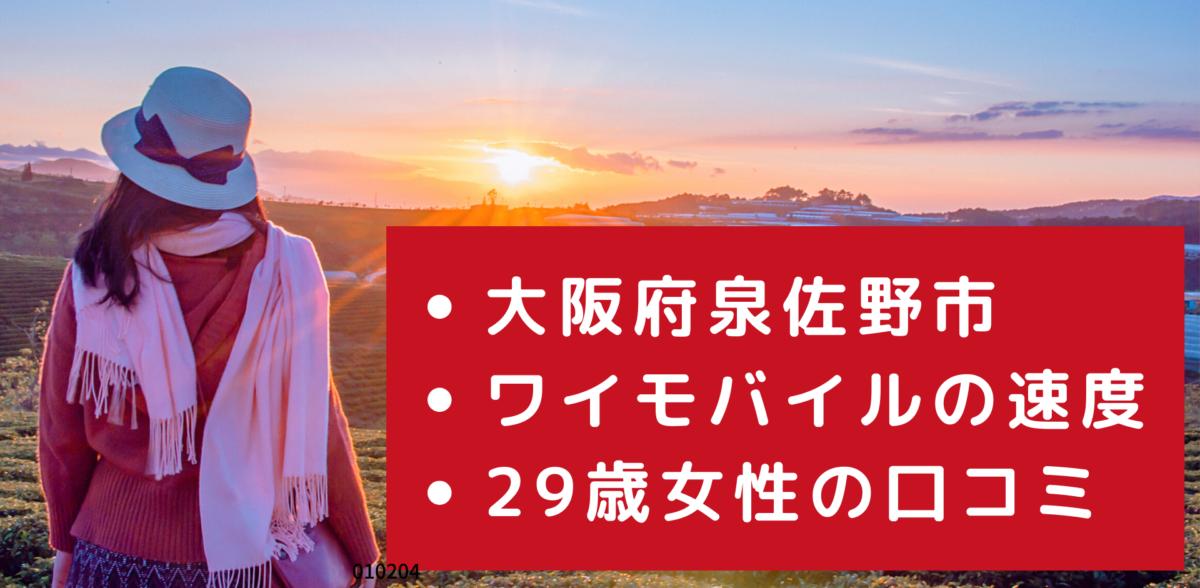 ワイモバイルの大阪府泉佐野市の速度の口コミ