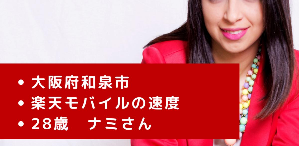 楽天モバイルの大阪府和泉市の速度