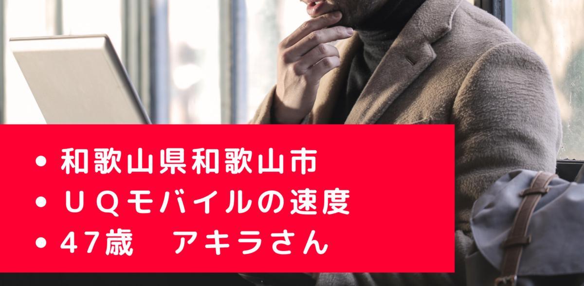 UQモバイルの和歌山県和歌山市の速度