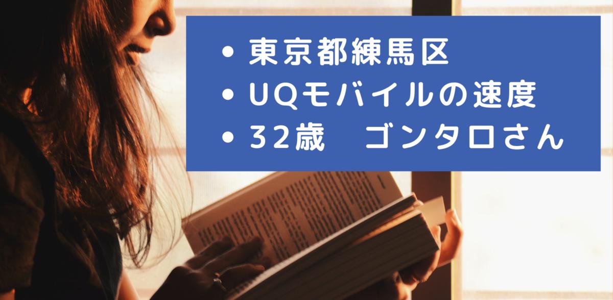UQモバイルの東京都練馬区の速度