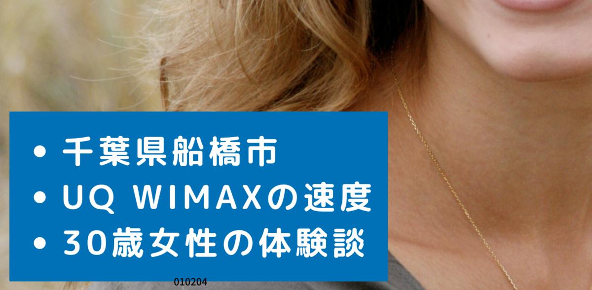 UQWiMAXの千葉県船橋市のエリアの速度の口コミ