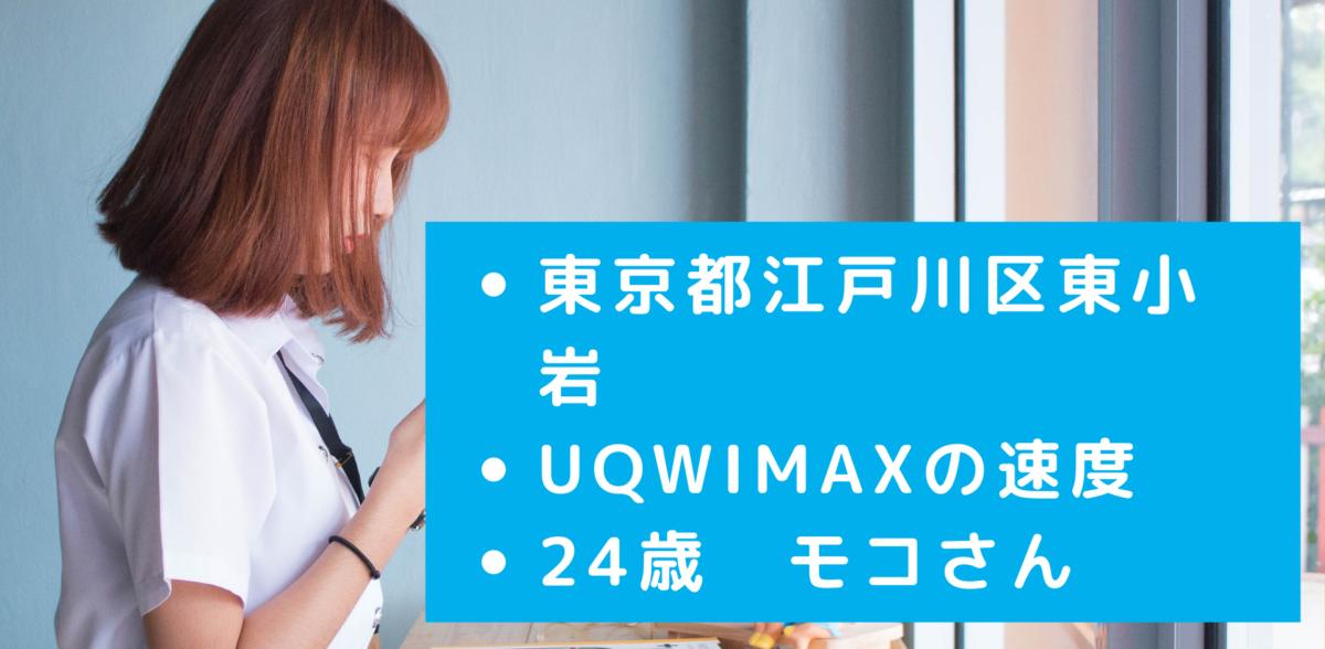UQWiMAX WiMAX2+の東京都江戸川区東小岩の速度