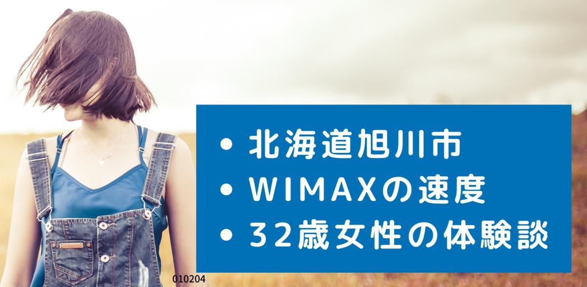 北海道旭川市エリアのWiMAXの速度・実測