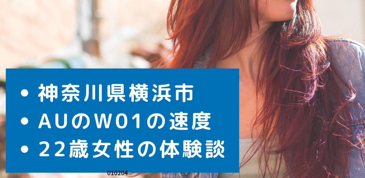 auのSpeed Wi-Fi Next W01の速度|神奈川県横浜市保土ヶ谷区天王町の実測