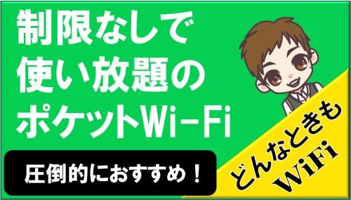 制限なしで使い放題のポケットWi-FiはどんなときもWiFi