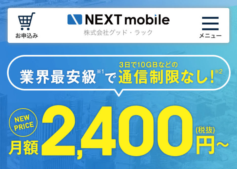 NEXT mobileの料金と速度制限(ネクストモバイル)
