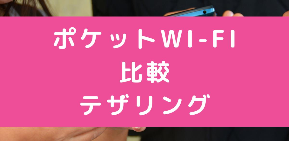 ポケットWi-Fiとテザリングを比較