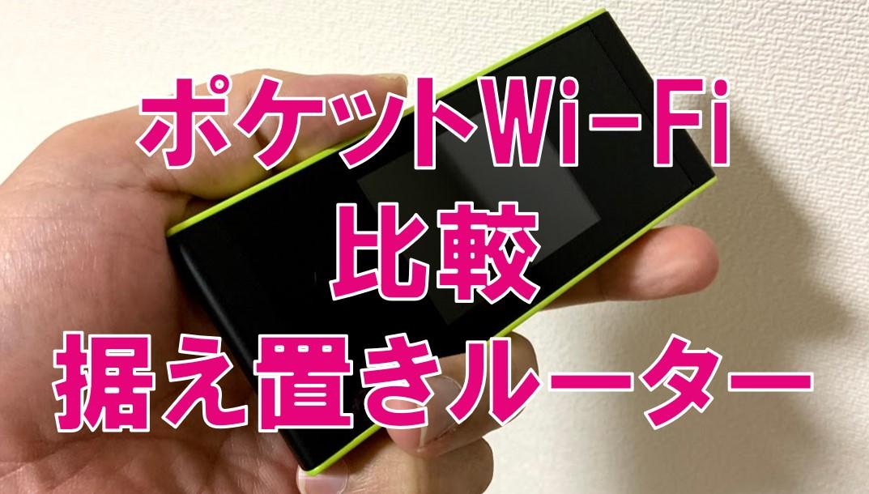 ポケットWi-Fiと据え置きホームルーターを比較