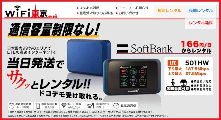 デビットカード払いに対応しているwifi東京