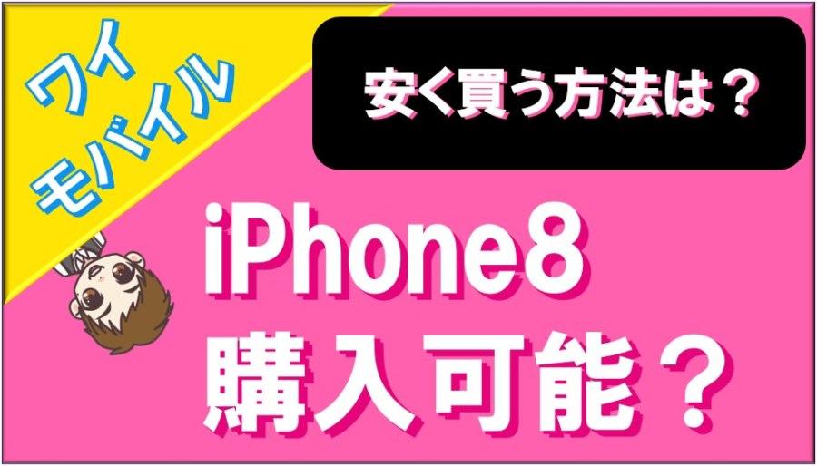 ワイモバイルはiPhone8の購入が可能?安く買い方法は?