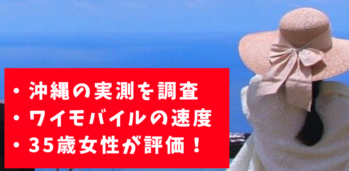 ワイモバイルの沖縄の速度・口コミ・実測