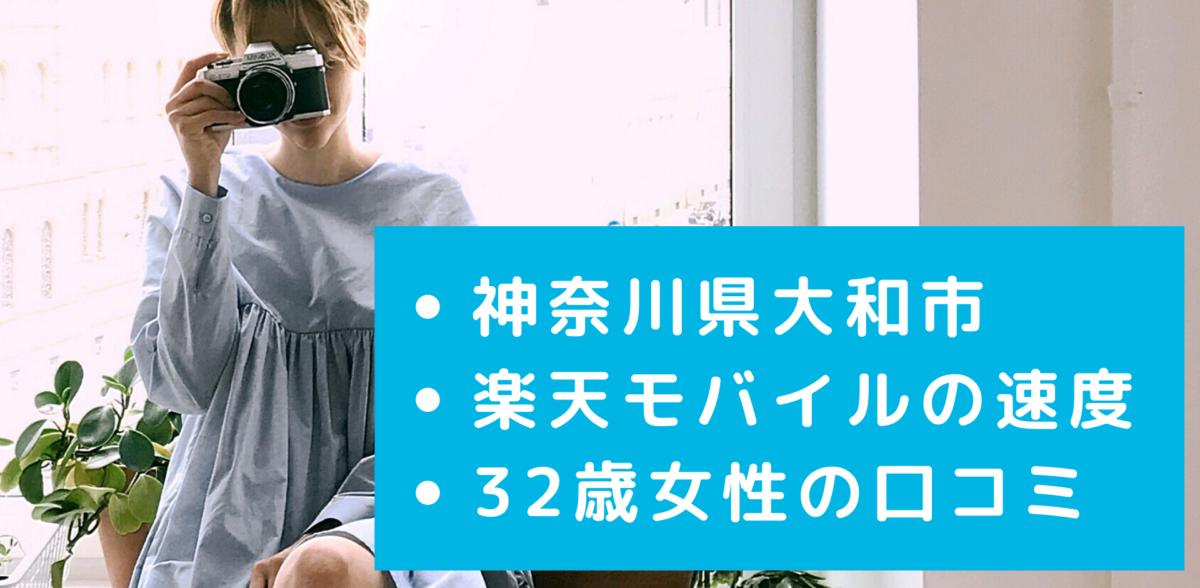 楽天モバイルの速度|神奈川県大和市の口コミ