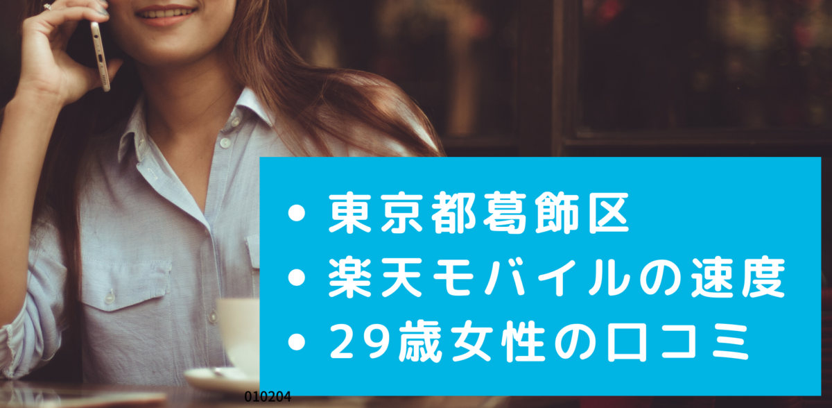楽天モバイルの速度|東京都葛飾区の口コミ