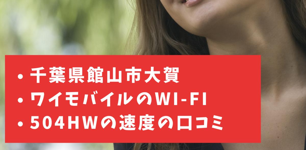 ワイモバイルのWi-Fi、504HWの千葉県館山市大賀の速度