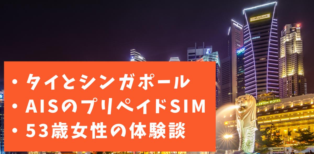 AISのプリペイドSIMをタイとシンガポール間で利用した体験談