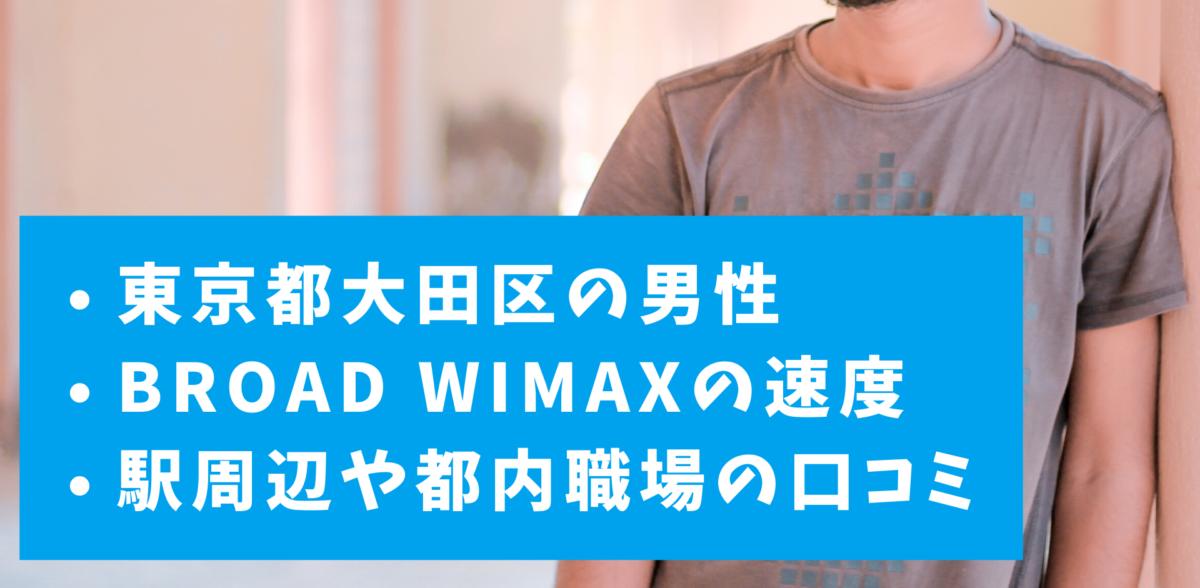 BroadWiMAXの速度|東京都大田区の口コミ