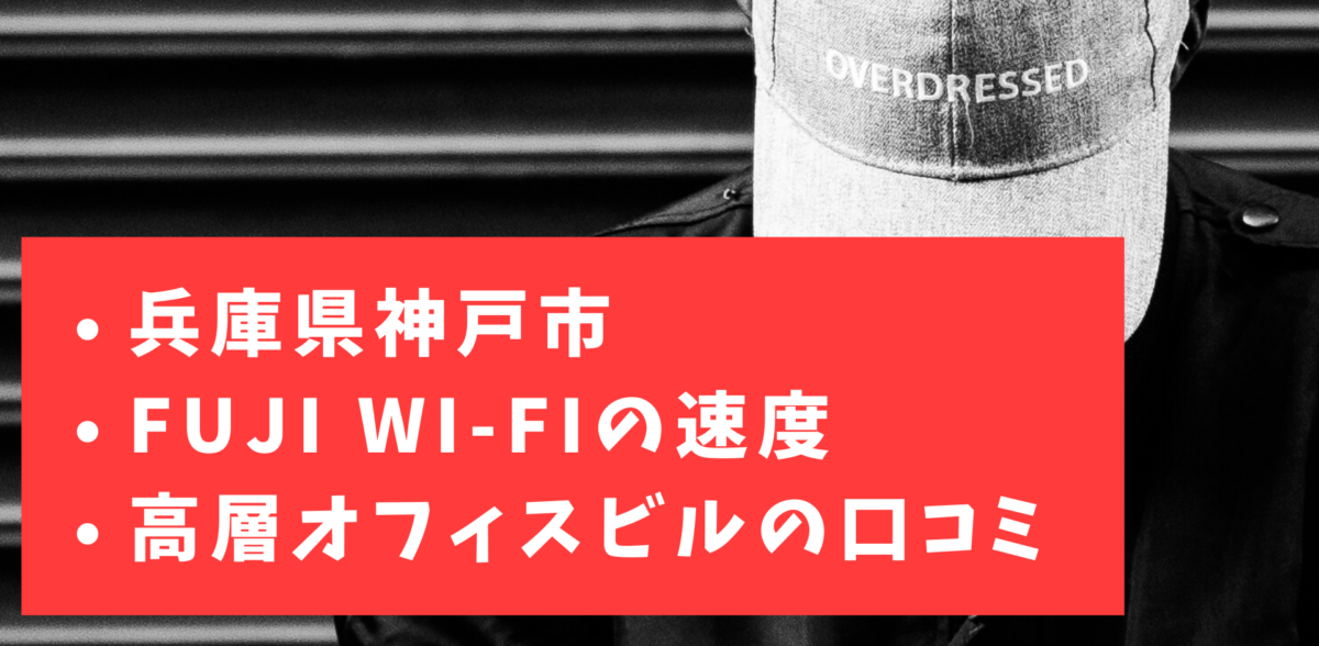 FUJI Wifiの速度|兵庫県神戸市の高層オフィスビルの口コミ
