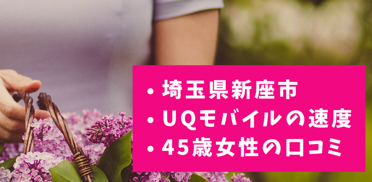 UQモバイルの速度|埼玉県新座市の口コミ・実測