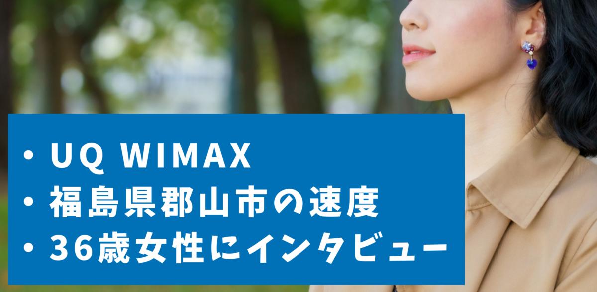 UQ WiMAXの福島県郡山市の速度の口コミ|エリアと実測を調査!