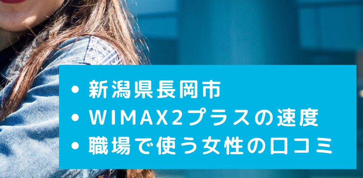 WiMAX2プラスの速度|新潟県長岡市の実測の口コミ