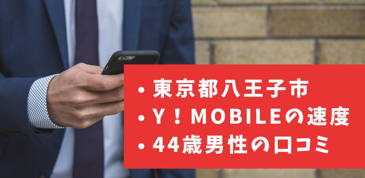 Ymobileの速度|東京都八王子市の口コミ・実測