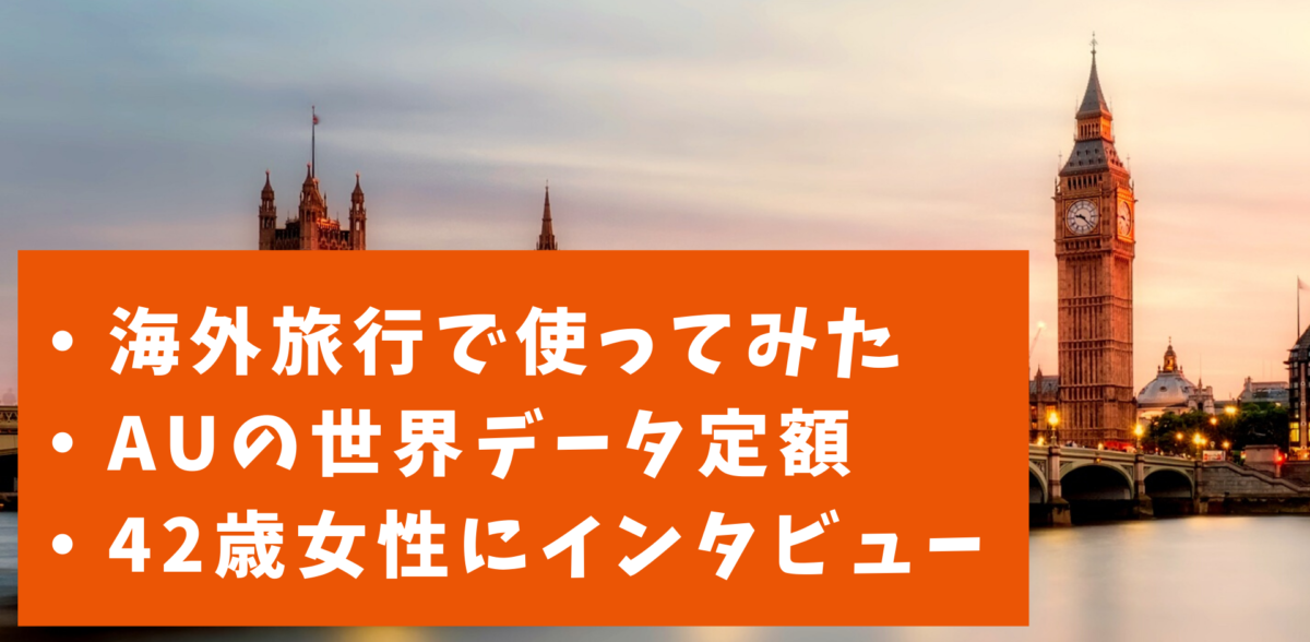 auの世界データ定額を海外旅行で使ってみた評価・口コミ・評判