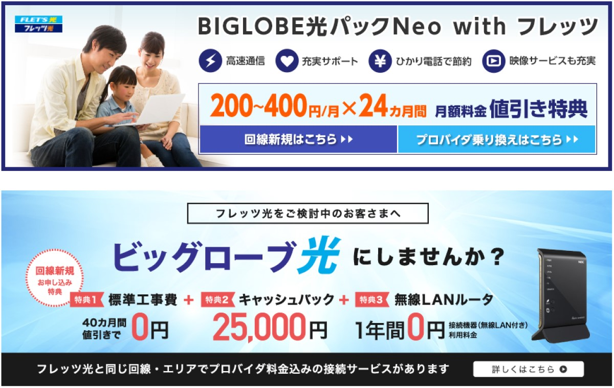 BIGLOBE 光パックNeo with フレッツ