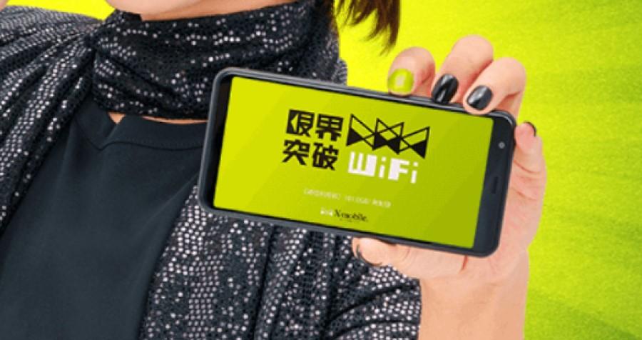 限界突破Wi-Fiのデバイスがかっこいい!