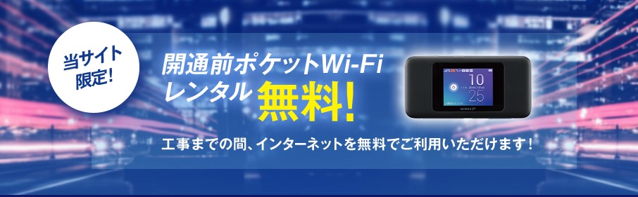 NURO光の開通前にレンタルできるポケットWi-Fi