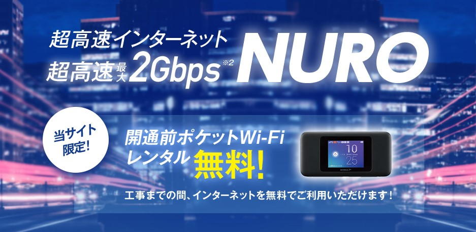 NURO光(ニューロ光)の開通前のポケットWi-Fiレンタル無料