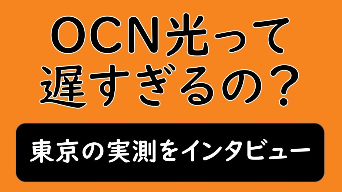 OCN光が遅すぎる?東京の実測