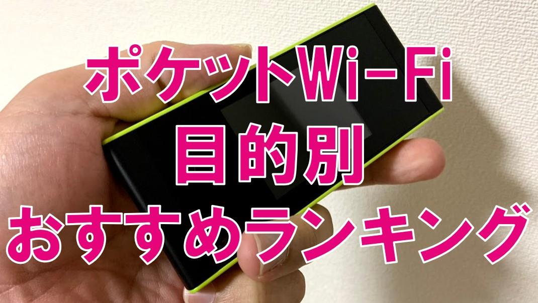 ポケットWi-Fiのおすすめランキング!目的別