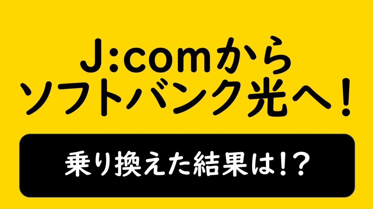 J:comからソフトバンク光へ乗り換えた口コミ・評判